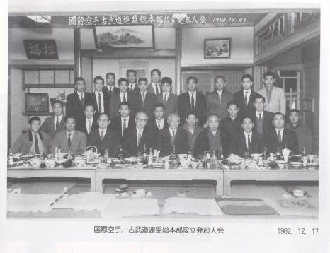 Kokusai Karate Kobudo Renmei Main Dojo Founding Members, December 17, 1962
