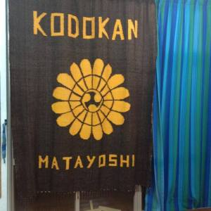 This flag, long a centerpiece of the Kodokan Dojo in Sobe, Naha, was made in Guatemala and was a gift from Kimo sensei.